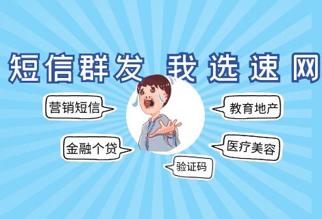 鼠年企业春节祝福短信如何群发?附:短信模板